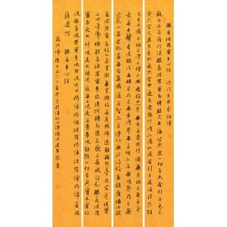 佛经佛语 许建军四条屏书法《般若波罗蜜多心经》