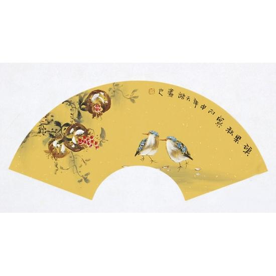 【已售】实力派画家阳瑞萍写意花鸟扇面《硕果秋实》
