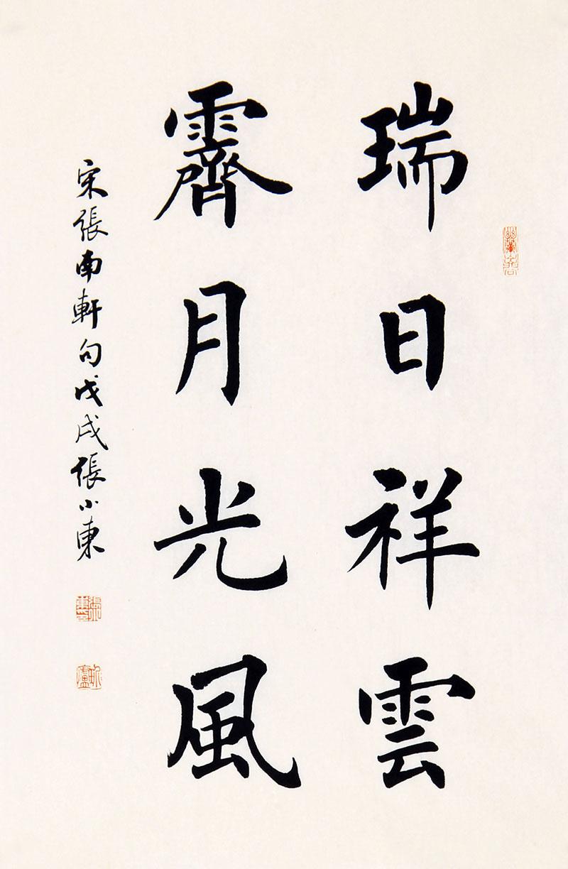 实力派书法家张小东楷书《瑞日祥云 霁月光风》图片