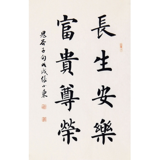 玄关字画 张小东楷书书法《长生安乐 富贵尊荣》