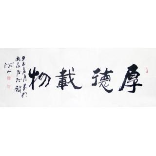【已售】董河山四尺横幅书法作品《厚德载物》