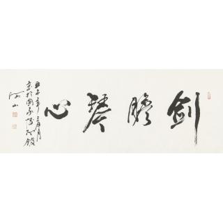 董河山四尺横幅书法作品《剑胆琴心》