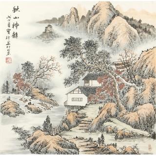 装饰字画 阎宝珍新作斗方山水画《秋山神韵》