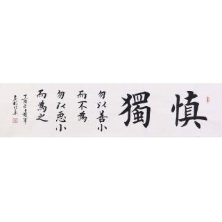 【已售】谢军四尺对开书法作品楷书《慎独》
