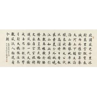 励志诗词 谢军楷书书法《沁园春雪》