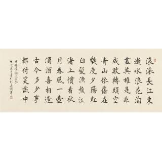 三国演义开篇曲 谢军楷书书法《临江仙》