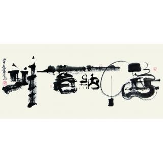 向月樵四尺横幅书法作品《海纳百川》
