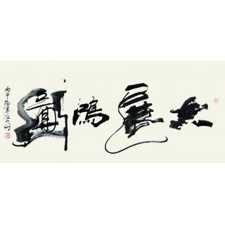 名家字画 向月樵四尺横幅书法作品《大展宏图》