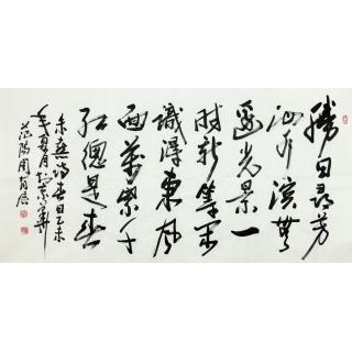 周有信四尺书法作品朱熹的《春日》
