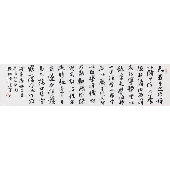 诸葛亮家训 许建军四尺对开横幅书法作品《诫子书》