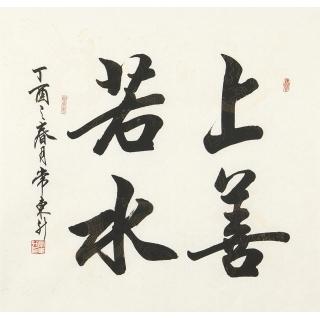 老子名言 常东升四尺斗方行书书法《上善若水》