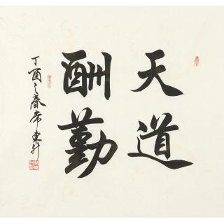 第一励志经典 常东升四尺斗方书法作品行书《天道酬勤》