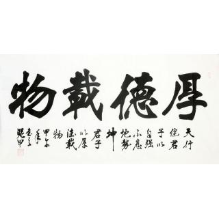 著名书画家李凭甲四尺书法作品《厚德载物》