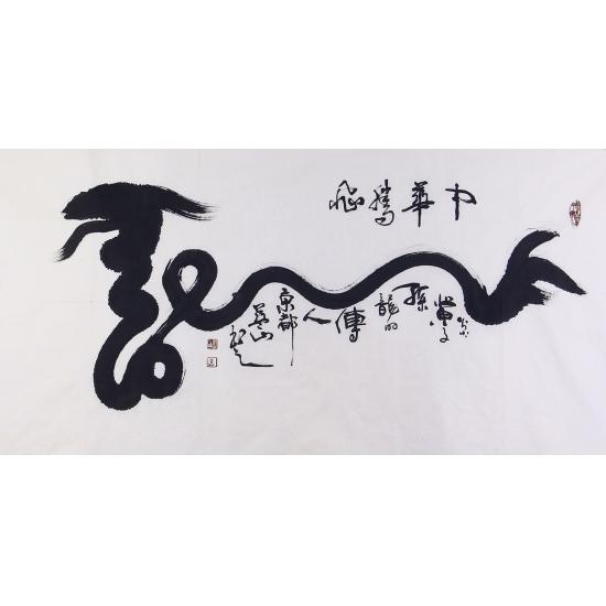 蓝山四尺横幅书法作品《龙》