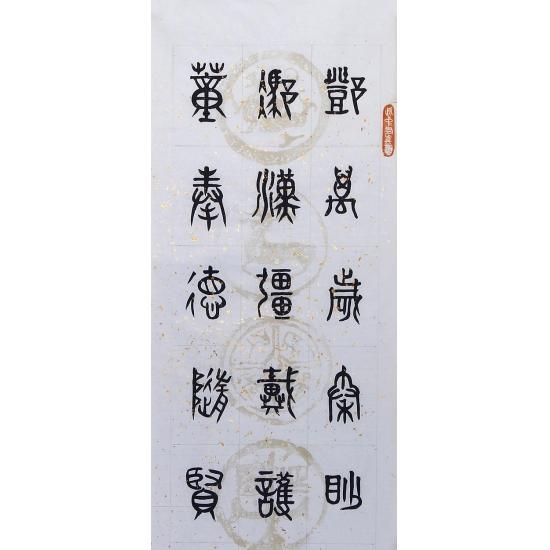 张冲四尺对开书法作品《篆书》