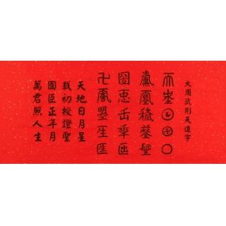拓片三尺横幅书法作品《大周武则天造句》