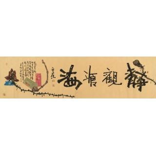 中国诗画协会理事董平茶 六尺对开《静观沧海》