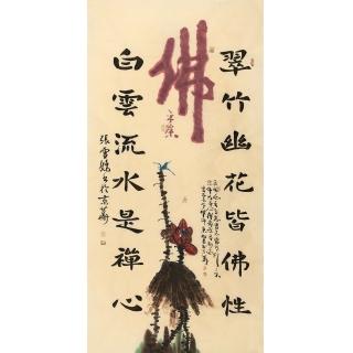 中国诗画协会理事董平茶 四尺竖幅书法作品《佛》