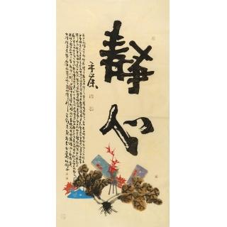 中国诗画协会理事董平茶 四尺书法《静心》