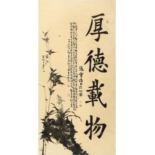 董平茶四尺竖幅书法《厚德载物》