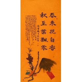 中国诗画协会理事董平茶 四尺书法《春来花自香》