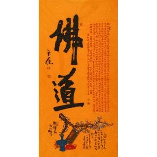 中国诗画协会理事董平茶 四尺书法《佛道》