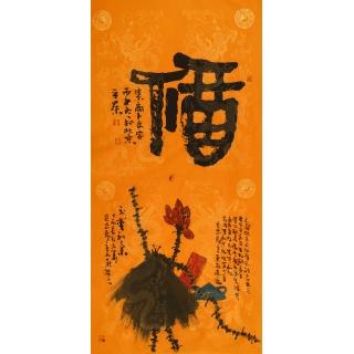 名家字画 董平茶 四尺书法《福》