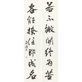 中书协会会员史诗对联书法作品《七言律诗》