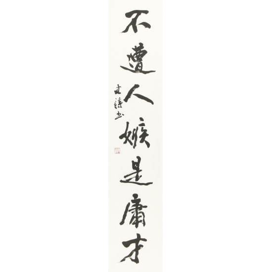 曾国藩经典名言 史诗手写真迹对联书法《能受天磨真铁汉》