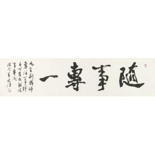 中国书法家协会会员史诗四尺对开书法作品《随事专一》