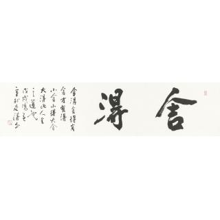 中国书法家协会会员史诗四尺对开书法作品《舍得》
