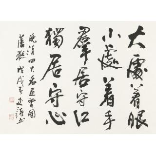 【已售】曾国藩经典名言 史诗书法作品《大处着眼》