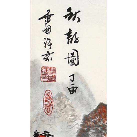 蓝国强四尺斗方山水作品《秋韵图》