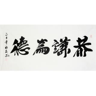 中书协刘福友四尺书法作品《恭谦为德》