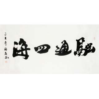 著名书法家刘福友四尺书法作品《融通四海》