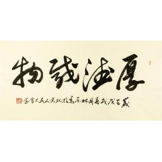 张林东四尺书法作品《厚德载物》