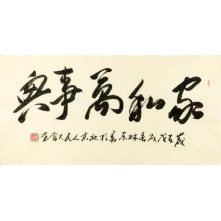 国家一级美术师张林东四尺书法作品《家和万事兴》