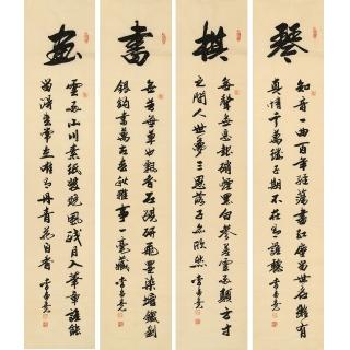 袖珍书法创始人李孟尧四条屏书法作品《琴棋书画》