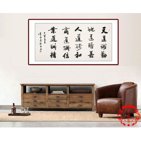 中国书画家协会常务理事李孟尧 四尺书法《天道酬勤 地道酬善》