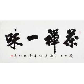 中国书画家协会常务理事李孟尧 四尺书法《禅茶一味》