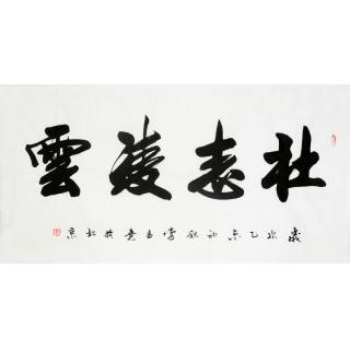 袖珍书法创始人李孟尧 四尺书法《壮志凌云》