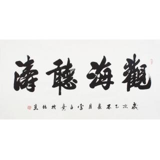 袖珍书法创始人李孟尧 四尺书法《观海听涛》