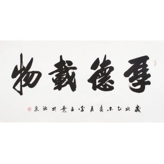 中国书画家协会常务理事李孟尧 四尺书法《厚德载物》