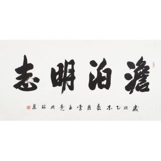 中书协 李孟尧 四尺书法《淡泊明志》