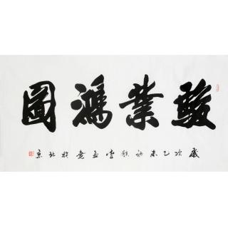李孟尧 四尺书法《骏业宏图》