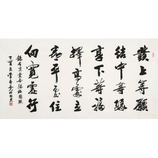 【已售】李孟尧四尺横幅书法作品行书《李嘉诚办公室书法》