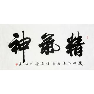 【已售】袖珍书法创始人李孟尧 四尺书法《精气神》