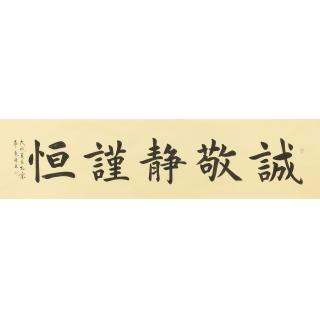 【已售】包姮四尺对开书法作品楷书《五字箴言》