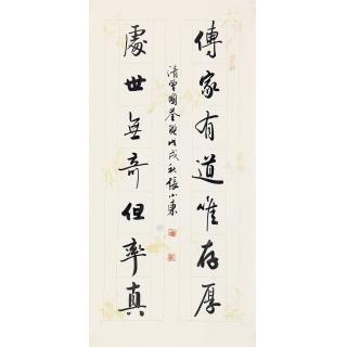 田英章亲传弟子 张小东书法《传家有道》