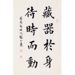 【询价】走廊挂画 张小东楷书书法《藏器于身 待时而动》